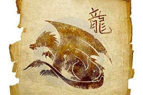 дракон год