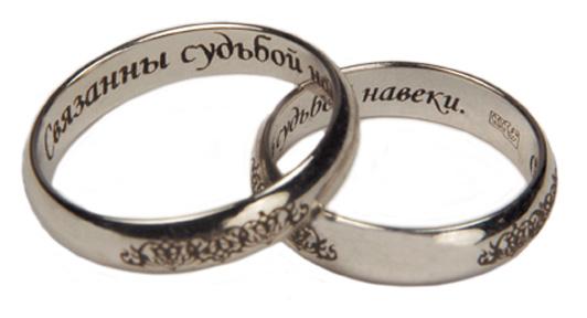 обруч кольца с гравировкой