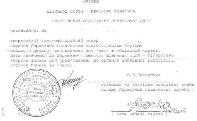 узнать идентификационный код по дате рождения украина