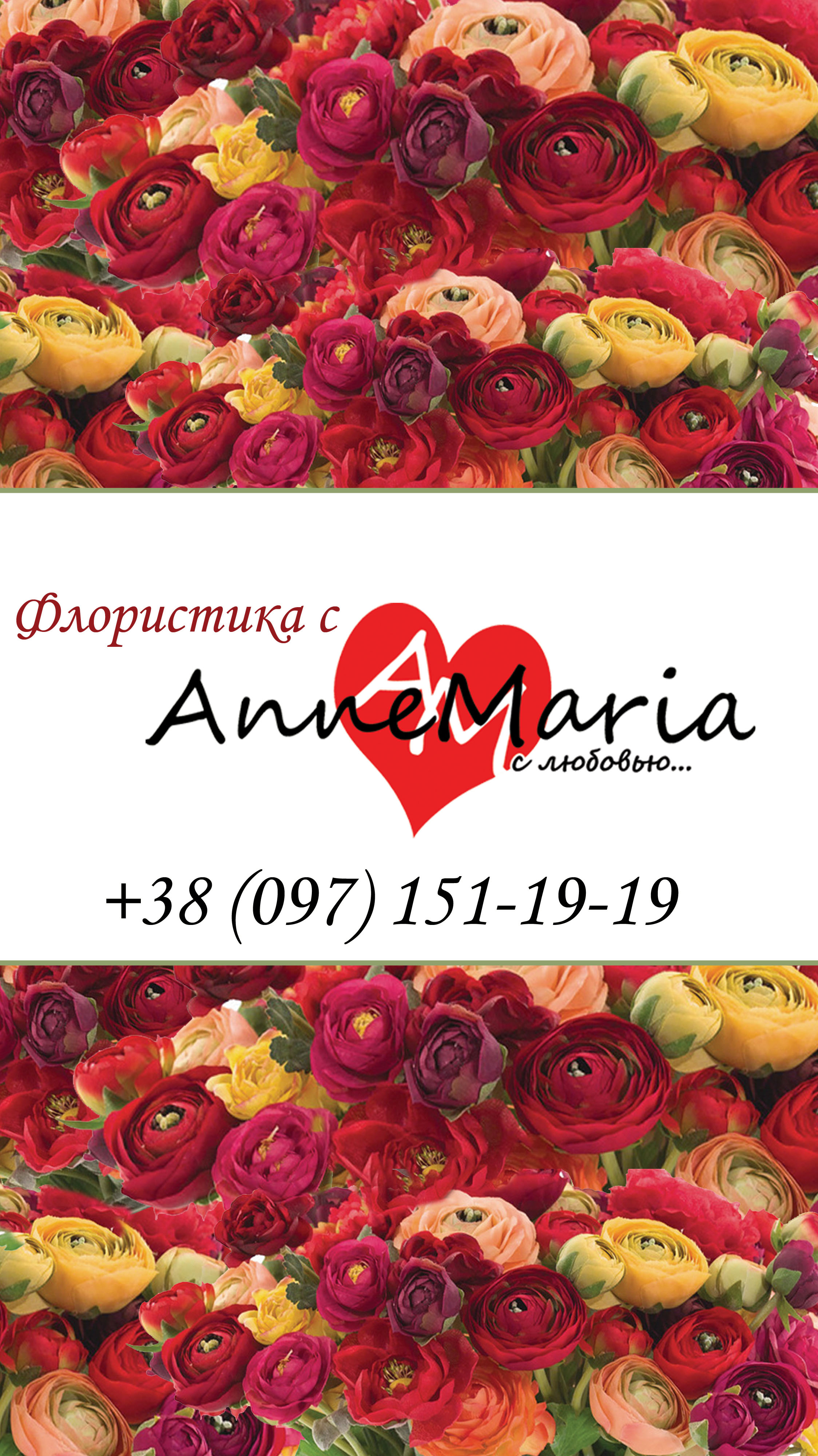 AnneMaria